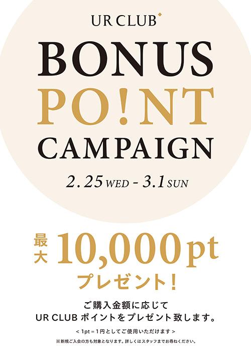 2月25日(水)〜 <br />UR CLUB BONUS POINT CAMPAIGN開催
