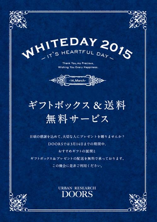 『DOORS White Day』のお知らせ