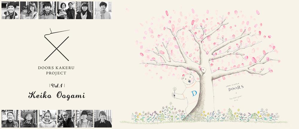 「NEW LIFE TREE」/ DOORS KAKERU PROJECT Vol.1 Keiko Oogami