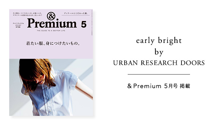 &#038;Premium 5月号掲載<br />early bright by URBAN RESEARCH DOORS