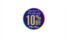 銀座マロニエゲート ファッションアイテム10%OFF