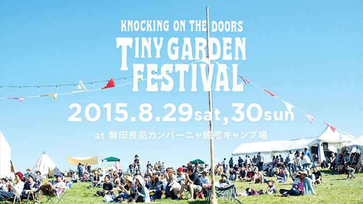 URBAN RESEARCH DOORS presents<br />「KNOCKING ON THE DOORS TINY GARDEN FESTIVAL」<br />今年も開催決定!