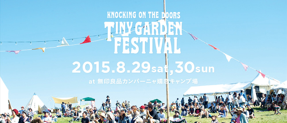 「KNOCKING ON THE DOORS TINY GARDEN FESTIVAL」 今年も開催決定!