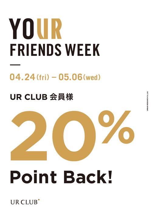 4月24日(金)〜 YOUR FRIENDS WEEKを開催