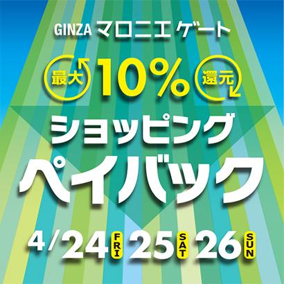 【銀座マロニエゲート店】<br />最大10%還元!!ショッピングペイバック