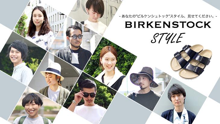 BIRKENSTOCK STYLE