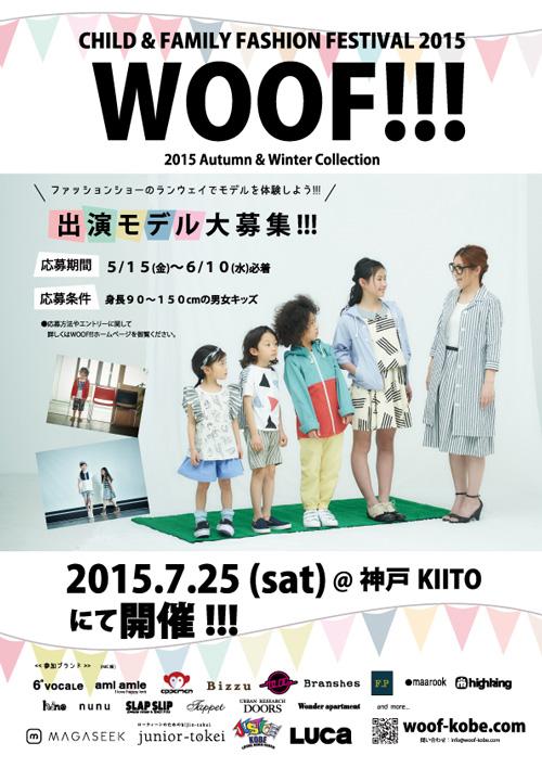7月25日(土)<br />WOOF!!!CHILD&#038;FAMILY FESTIVAL 2015@神戸KIITO 出展のお知らせ