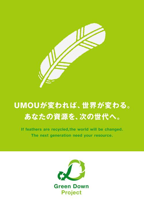 羽毛(ダウン)のリサイクルを促進する団体<br />Green Down Projectへの加盟・デザイン提供
