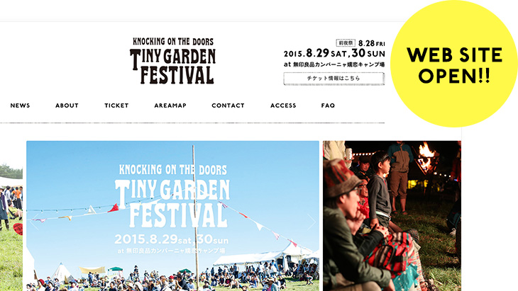 URBAN RESEARCH DOORS presents<br />「KNOCKING ON THE DOORS TINY GARDEN FESTIVAL」<br />サイトオープン!