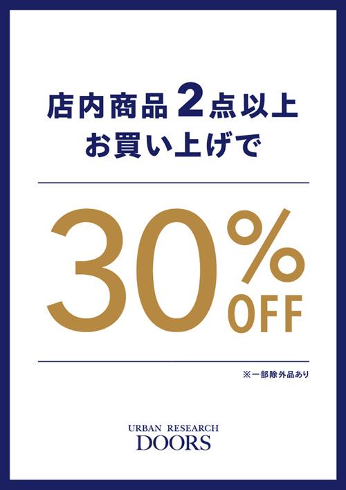 『店内商品2点以上お買い上げで<br />30%OFF』開催のお知らせ