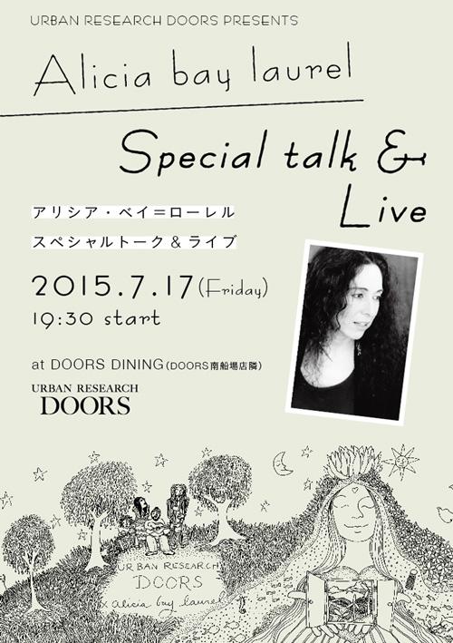 「アリシア・ベイ=ローレル<br />- 来日Special Talk & Live in DOORS DINING」のお知らせ