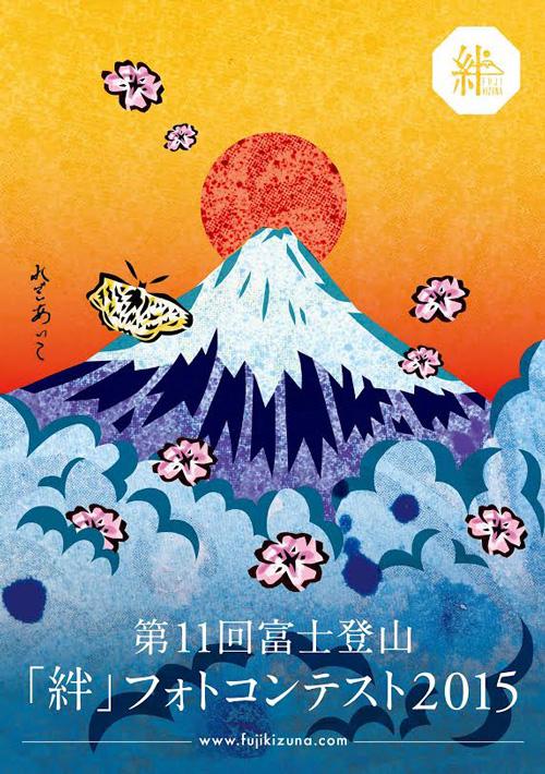 富士登山「絆」フォトコンテスト 2015