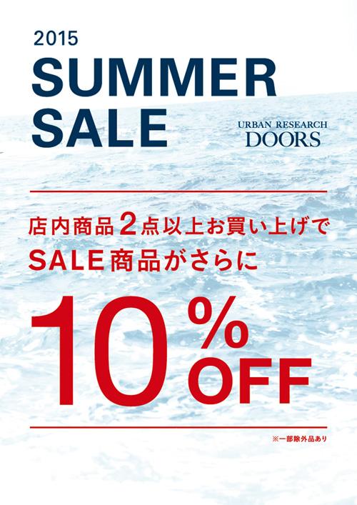 2015 SUMMER SALE<br />店内商品2点以上お買い上げでSALE商品が更に10%OFF