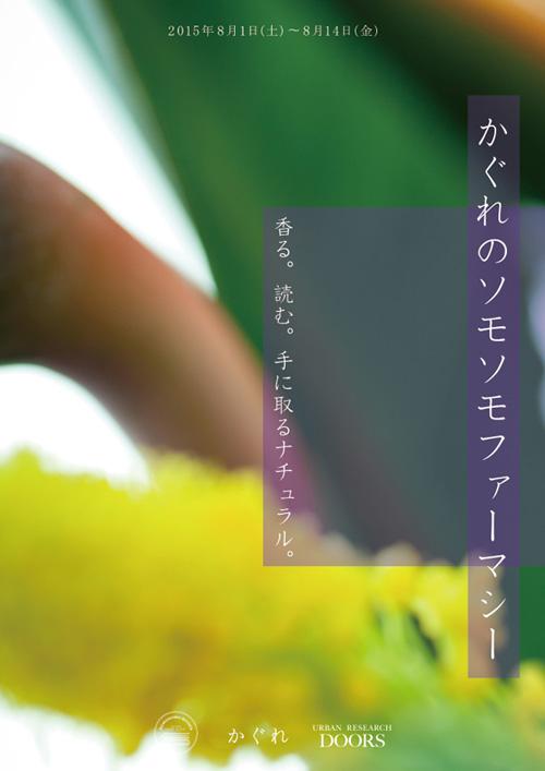 「香る。読む。手に取るナチュラル。」<br />かぐれのソモソモファーマシー展