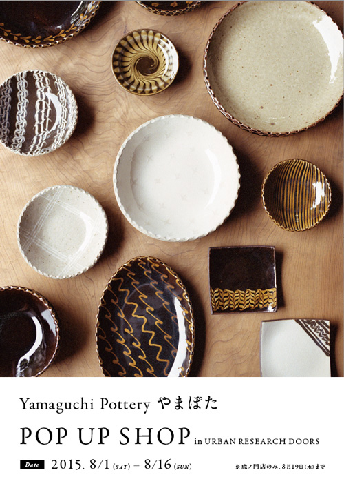 Yamaguchi Pottery やまぽた POP UP SHOP<br />in URBAN RESEARCH DOORS