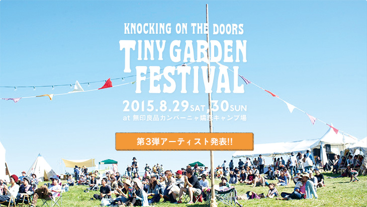KNOCKING ON THE DOORS<br />TINY GARDEN FESTIVAL 第3弾LIVE出演アーティスト公開!!