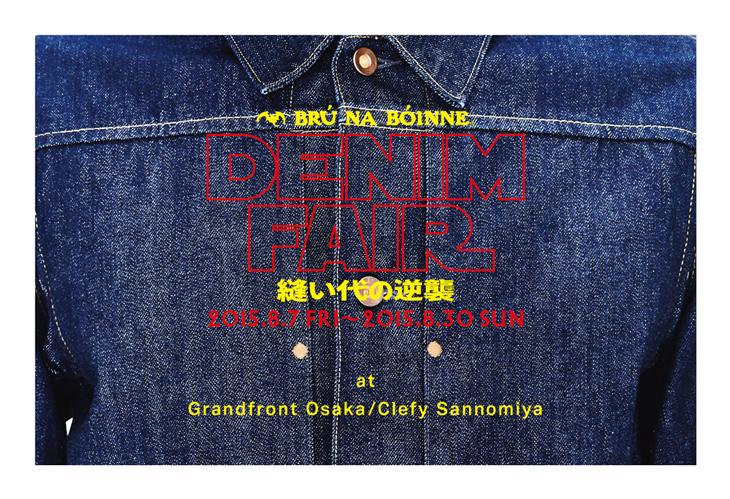 BRÚ NA BÓINNE presents DENIM FAIR<br />- 縫い代の逆襲 -