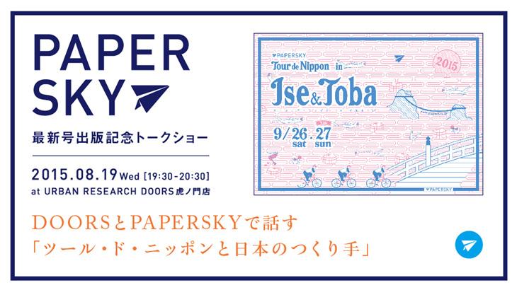 DOORSとPAPERSKYで話す<br />「ツール・ド・ニッポンと日本のつくり手」トークイベントat虎ノ門店