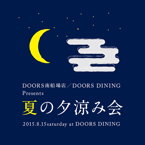 URBAN RESEARCH DOORS 南船場店・<br />DOORS DINING presents 夏の夕涼み会