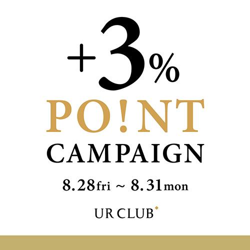 UR CLUBポイント3%アップキャンペーン開催