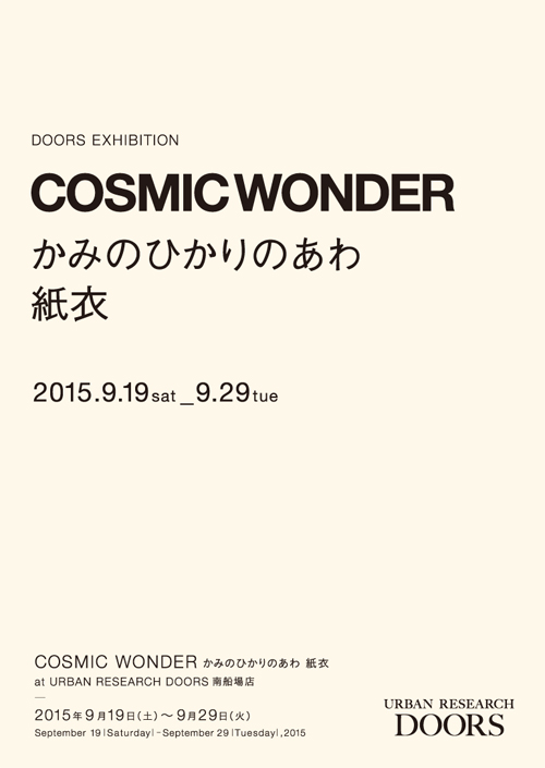 【南船場店】Cosmic Wonder FAIR のお知らせ