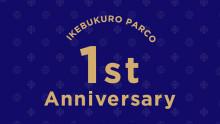 【池袋パルコ店】オーブン一周年記念