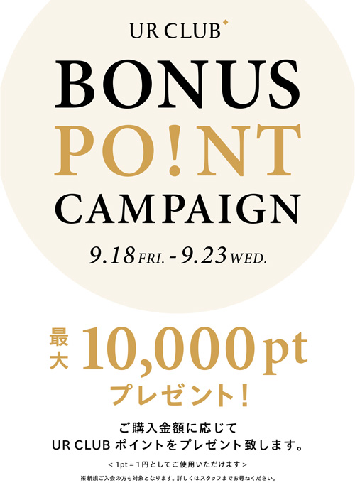 9月18日(金)〜<br />UR CLUB BONUS POINT CAMPAIGN開催