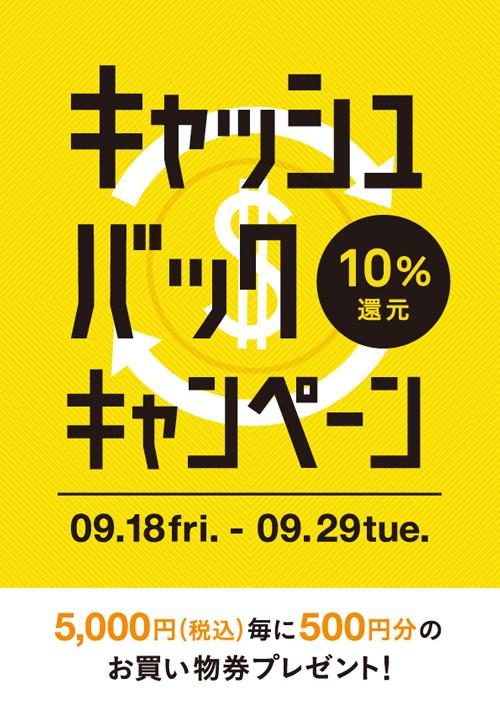 還元率10%!UR CLUBキャッシュバックキャンペーン開催