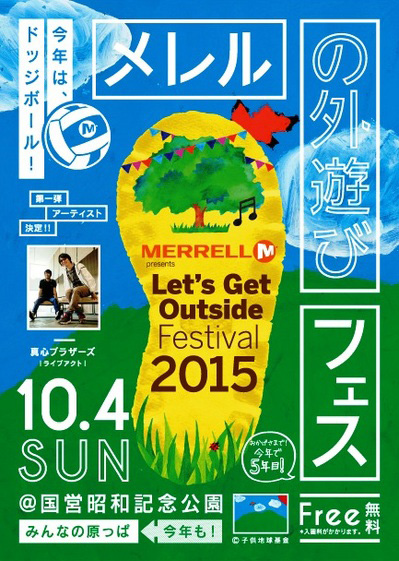 MERRELL presents <br />「Let's Get Outside Festival 2015」出店のお知らせ