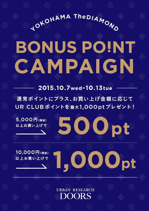 【横浜ザ・ダイヤモンド店】<br />UR CLUB ボーナスポイントキャンペーン