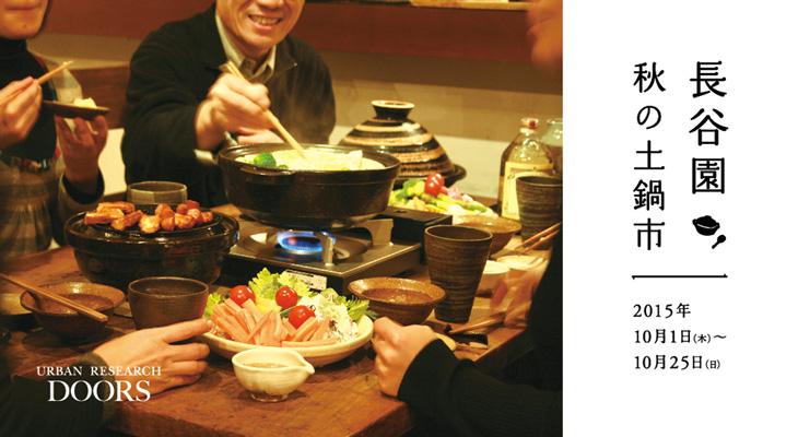 【虎ノ門店・テラスモール湘南店】<br />長谷製陶 ~秋の土鍋市~ 開催