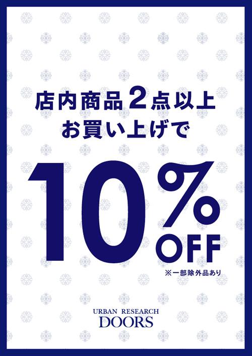 【くずはモール店】店内商品2点以上お買い上げで10%OFF