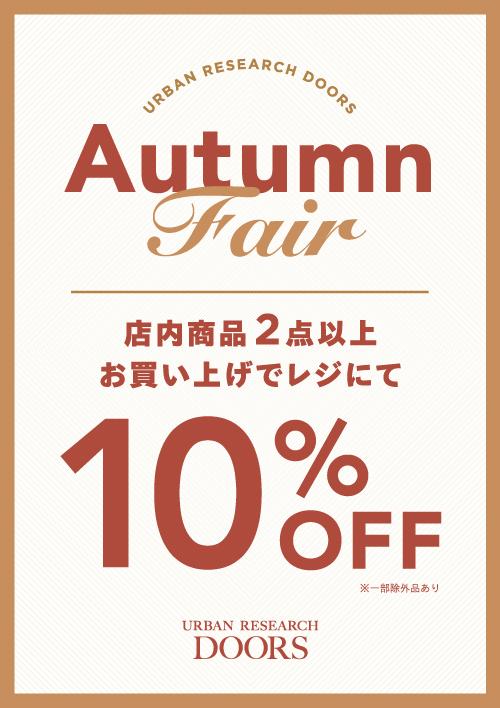 「Autumn Fair 店内商品2点で10%OFF」開催のお知らせ