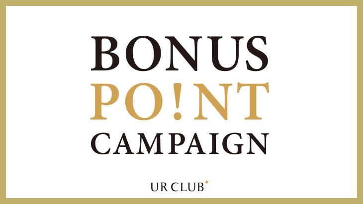 4月開催 UR CLUB ボーナスポイントキャンペーン