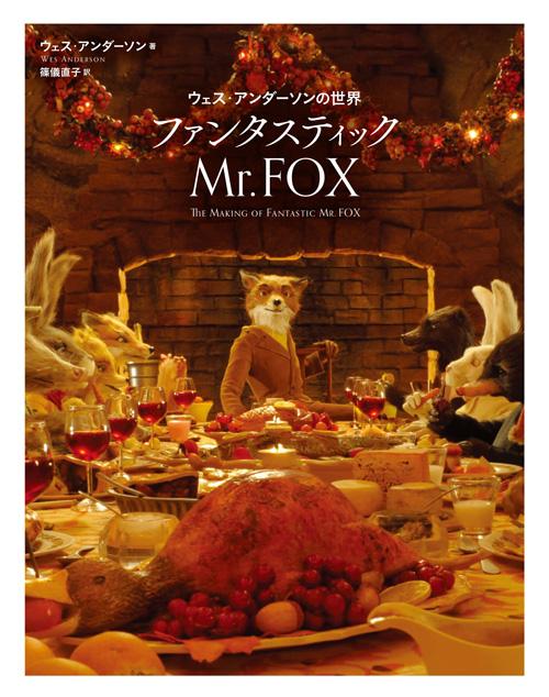 『ウェス・アンダーソンの世界<br />ファンタスティック Mr.FOX』メイキングブック発売記念キャンペーン