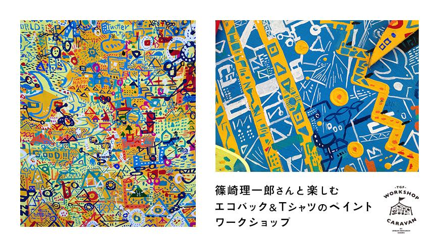 篠崎理一郎さんと楽しむ エコバック&Tシャツのペイントワークショップ