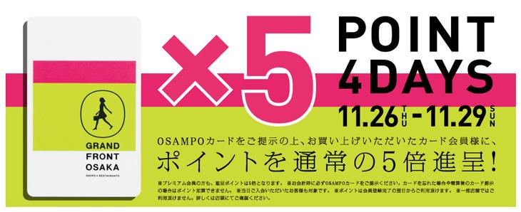 """【グランフロント大阪店】""""GFO OSAMPO CARD"""" ポイント5倍フェア"""