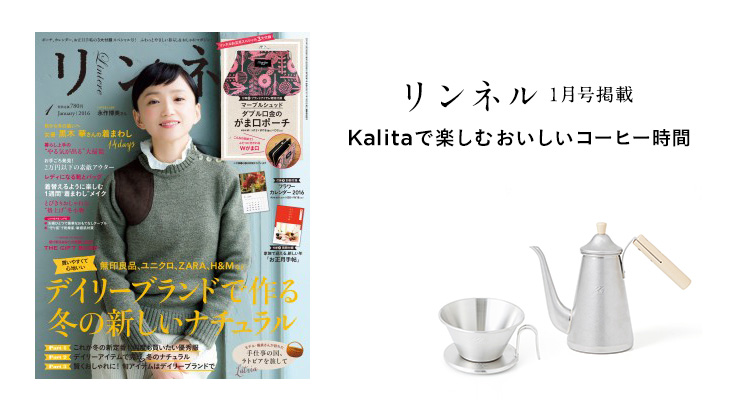 雑誌リンネル 1月号掲載<br />- Kalitaで楽しむおいしいコーヒー時間 -