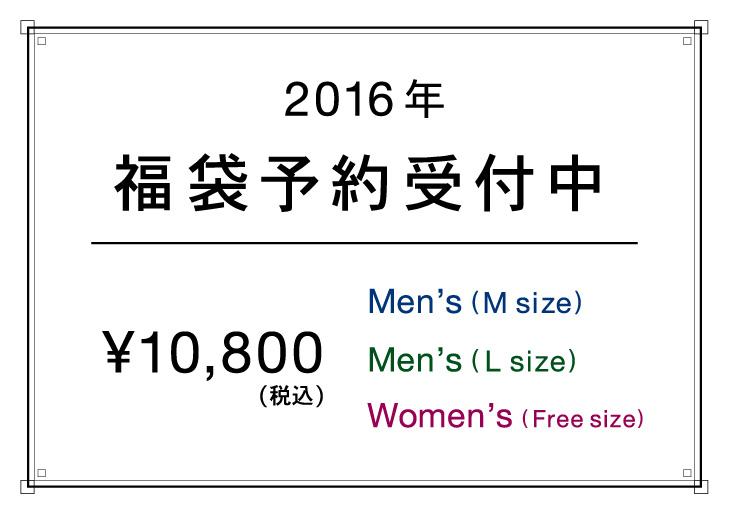 URBAN RESEARCH DOORS<br />2016年福袋 先行予約のお知らせ