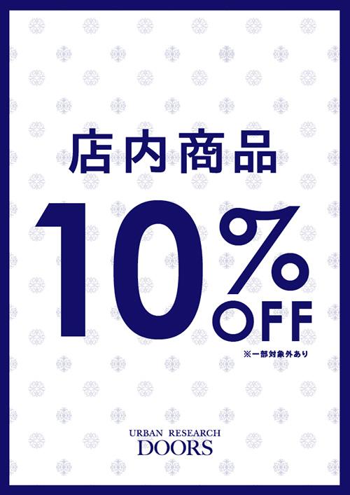【URBAN RESEARCH DOORS 各店】<br />店内商品 10%OFFのお知らせ