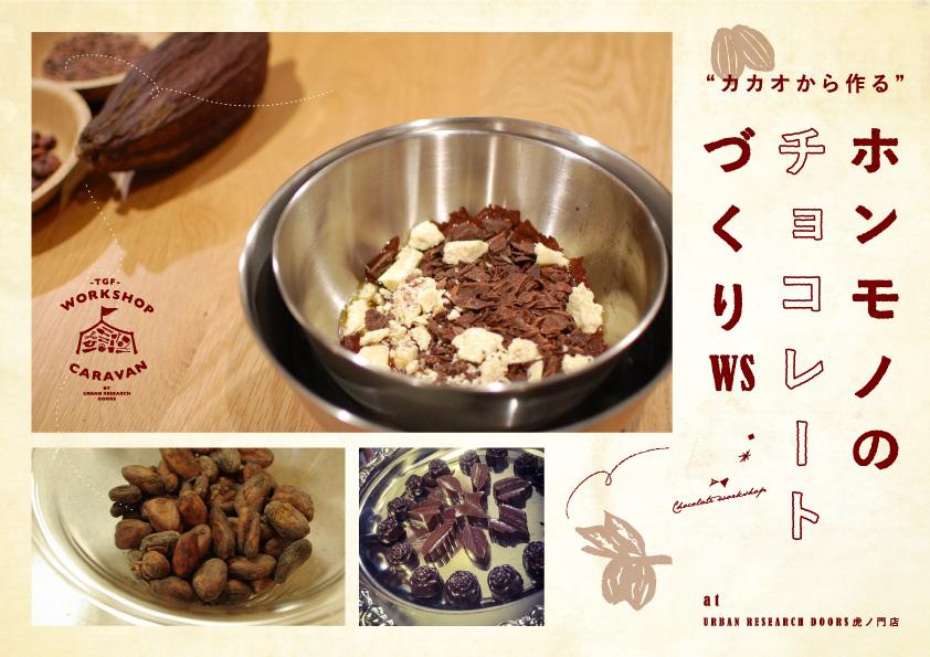 【1月24日開催】「ホンモノのチョコレート作り」ワークショップ