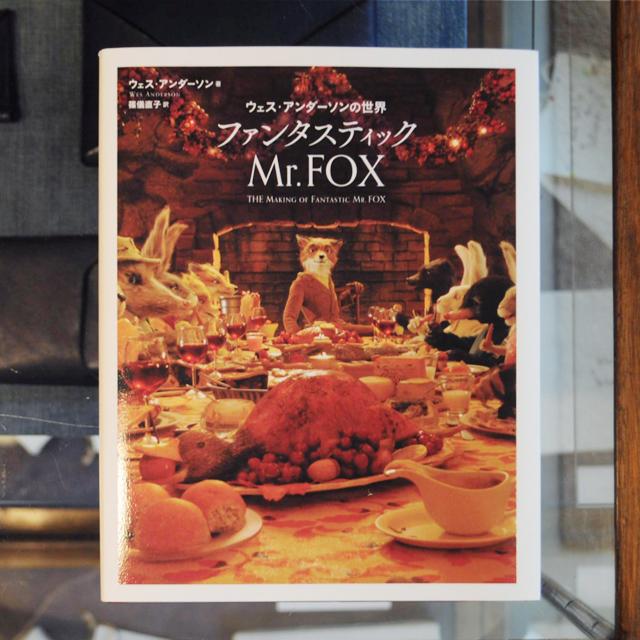 ファンタスティック Mr.FOX』メイキングブック