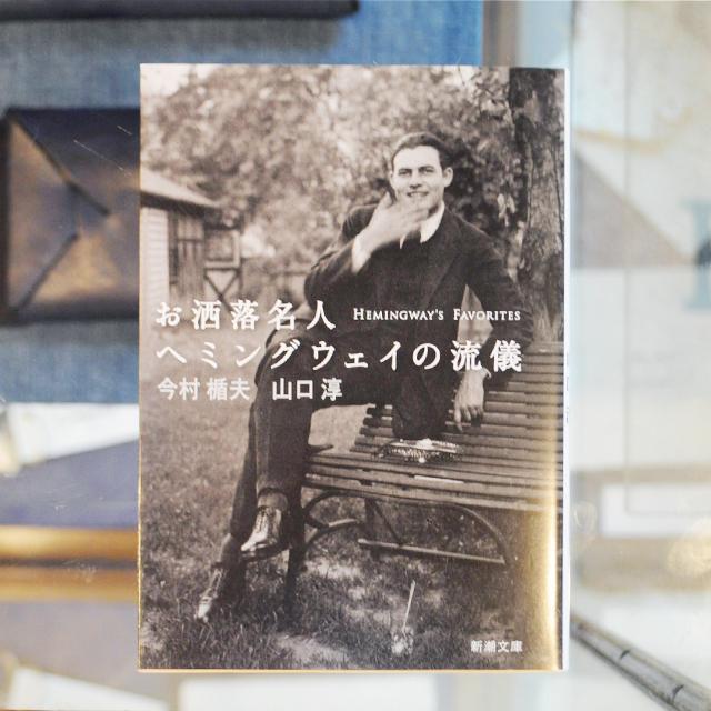 『ヘミングウェイの流儀』 今村楯夫 山口淳