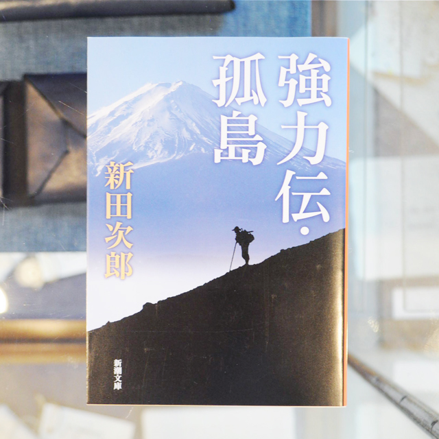 『強力伝・孤島』 新田次郎