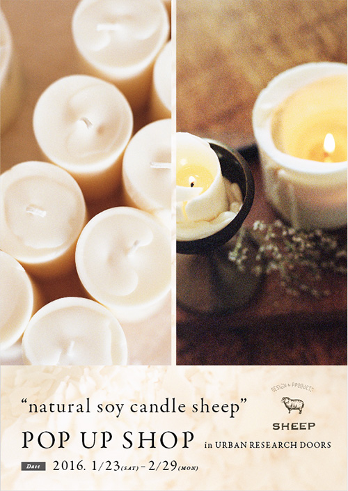 """natural soy candle sheep"" POP UP SHOP<br />開催のお知らせ"
