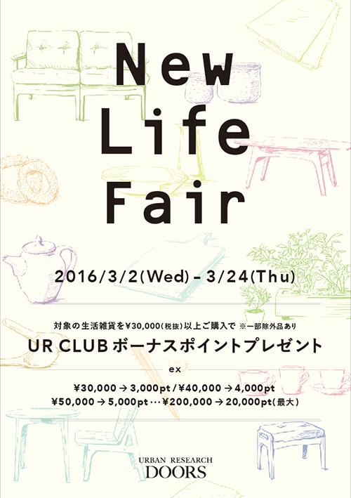 New Life Fair開催のお知らせ