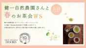1602_kenichi_WS_web_thumb