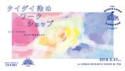 160316_taidai_top
