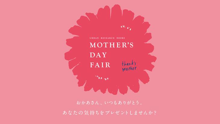 Mother's Day Fair – おかあさん、いつもありがとう。-