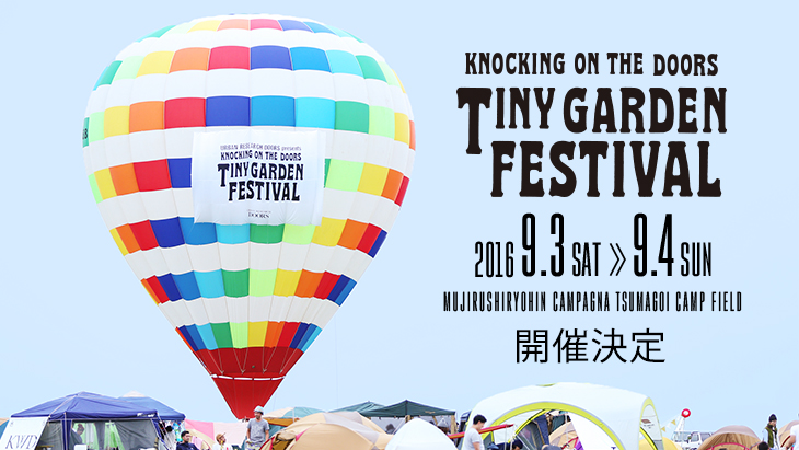 URBAN RESEARCH DOORS presents<br />「KNOCKING ON THE DOORS TINY GARDEN FESTIVAL」<br />2016年も開催が決定!